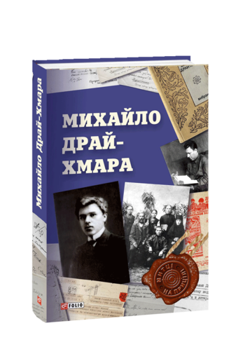 Михайло Драй-Хмара