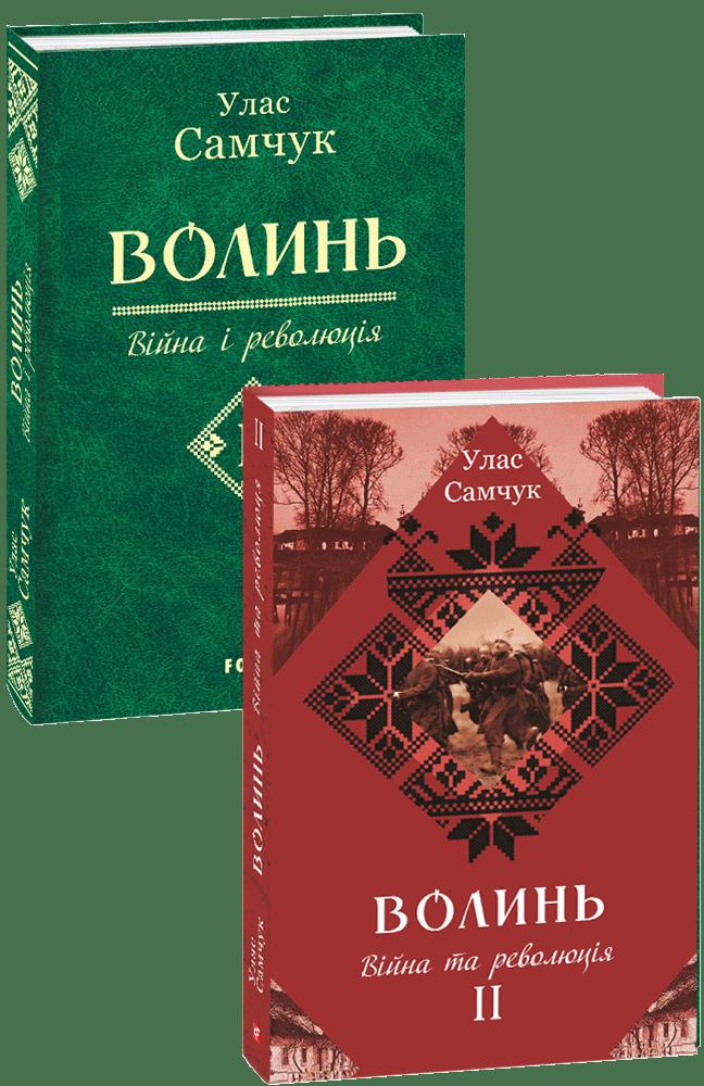 Волинь: роман у трьох частинах. Ч. 2. Війна і революція