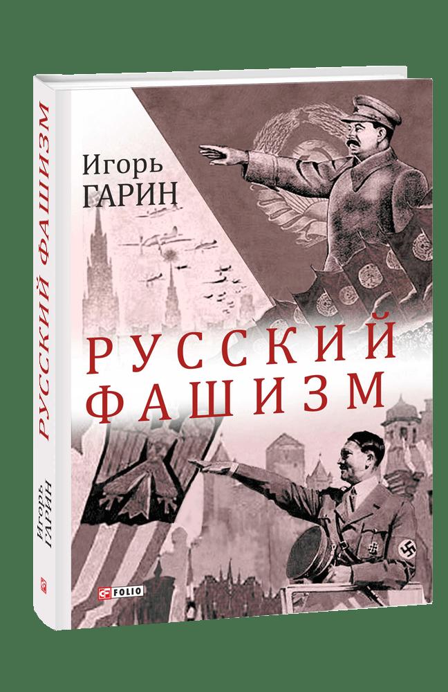 Русский фашизм