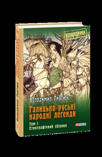Галицько-руські народні легенди  Том 1