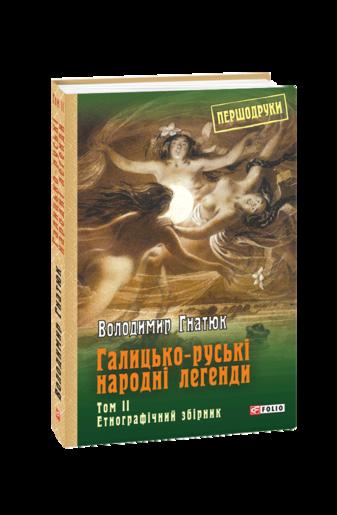 Галицько-руські народні легенди Том  2