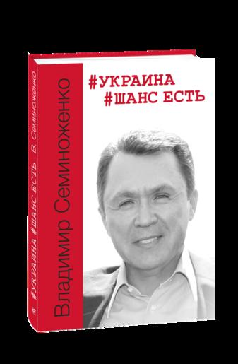 #Украина #Шанс есть
