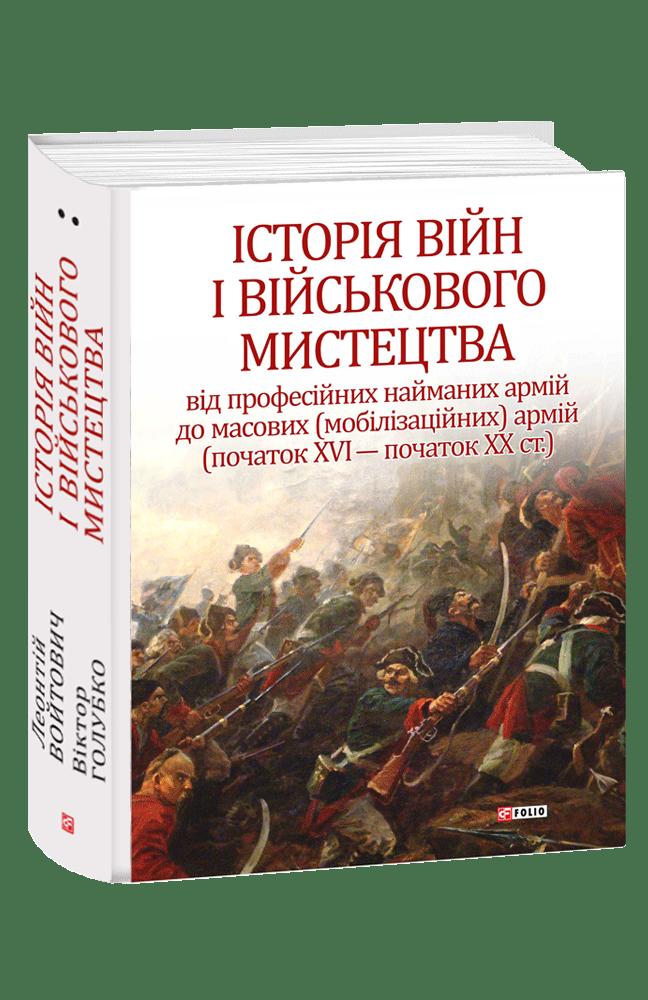 Історія війн і військового мистецтва. У трьох томах. Том 2 (початок ХVІ – початок ХХ ст.)
