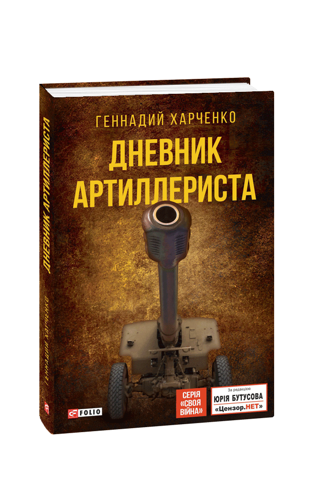 Дневник артиллериста