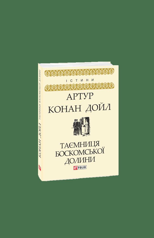 Таємниця Боскомської долини