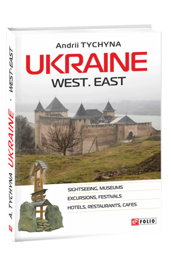 Ukraine. West. East