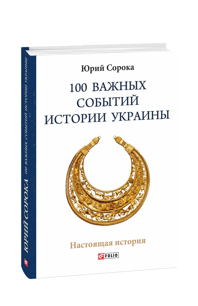 100 важных событий истории Украины
