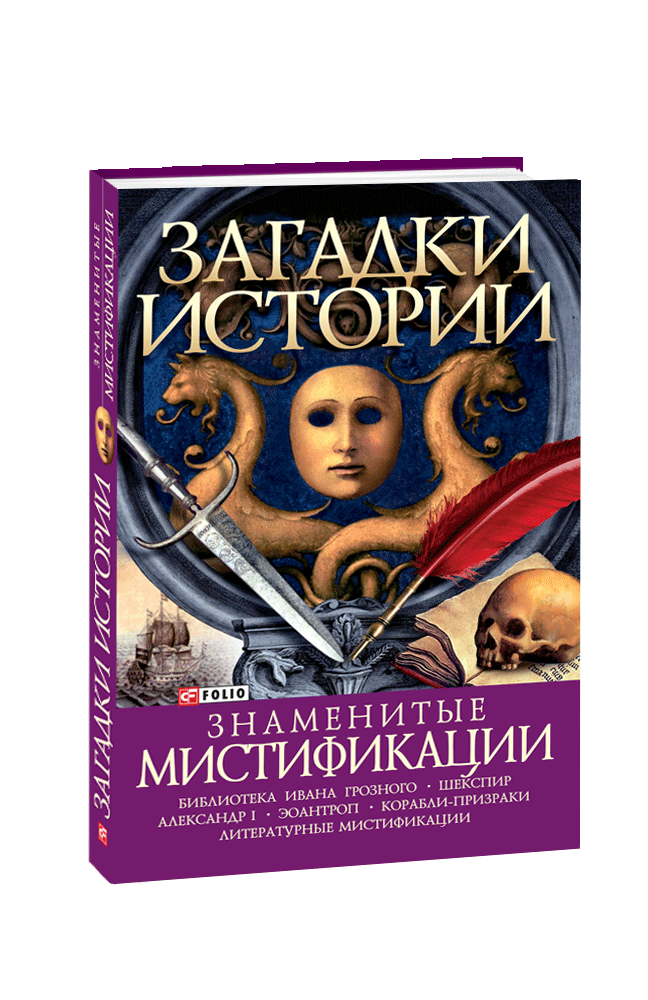 Загадки истории. Знаменитые мистификации