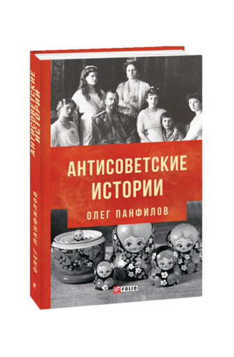 Антисоветские истории