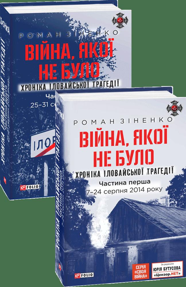 Війна, якої не було. Хроніка Іловайської трагедії. В 2 томах