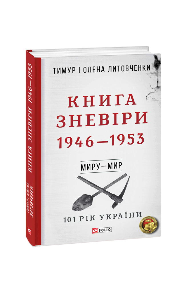 Книга Зневіри. 1946—1953