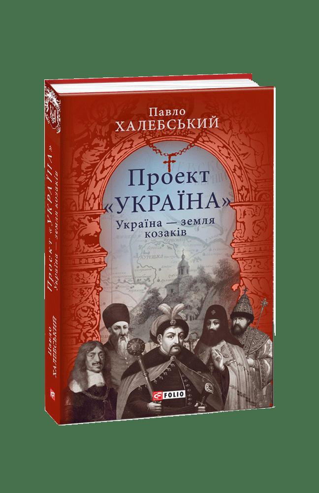 Проект «Україна». Україна – земля козаків