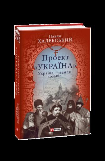 """Проект """"Україна"""". Україна – земля козаків"""