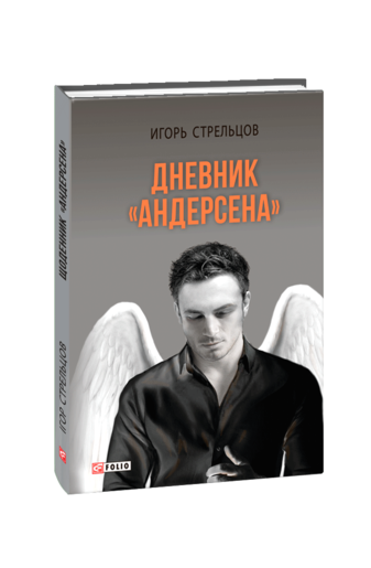 Дневник «Андерсена»