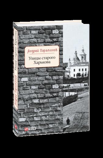 Улицы старого Харькова