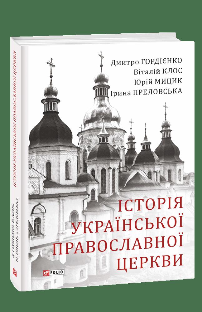 Історія Української Православної церкви