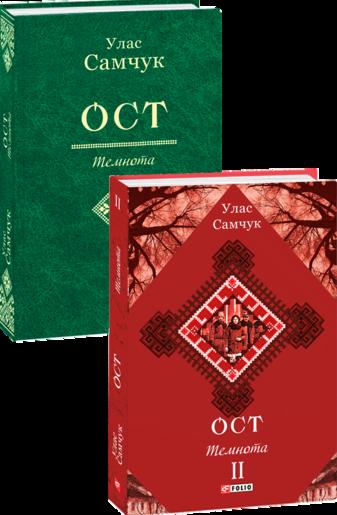 Ост: роман у трьох томах. Т. 2. Темнота