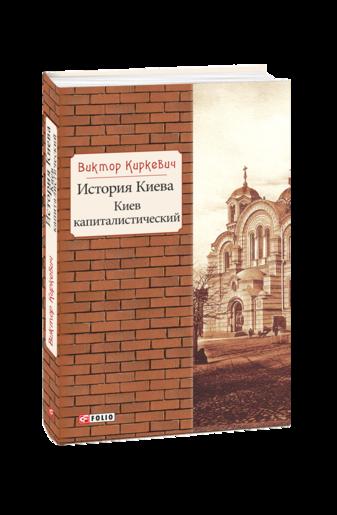 История Киева. Киев капиталистический