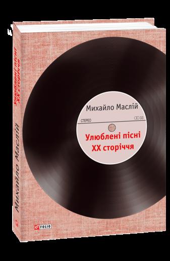 Улюблені пісні ХХ сторіччя