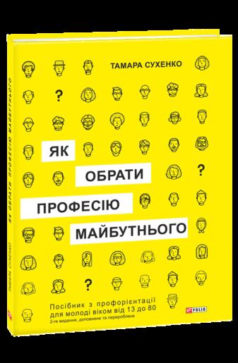 Як обрати професію майбутнього: 2-ге видання, доповнене і перероблене