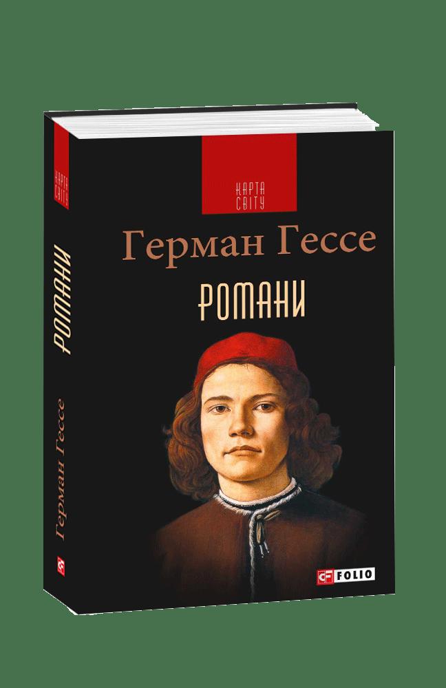 Романи (Гессе)