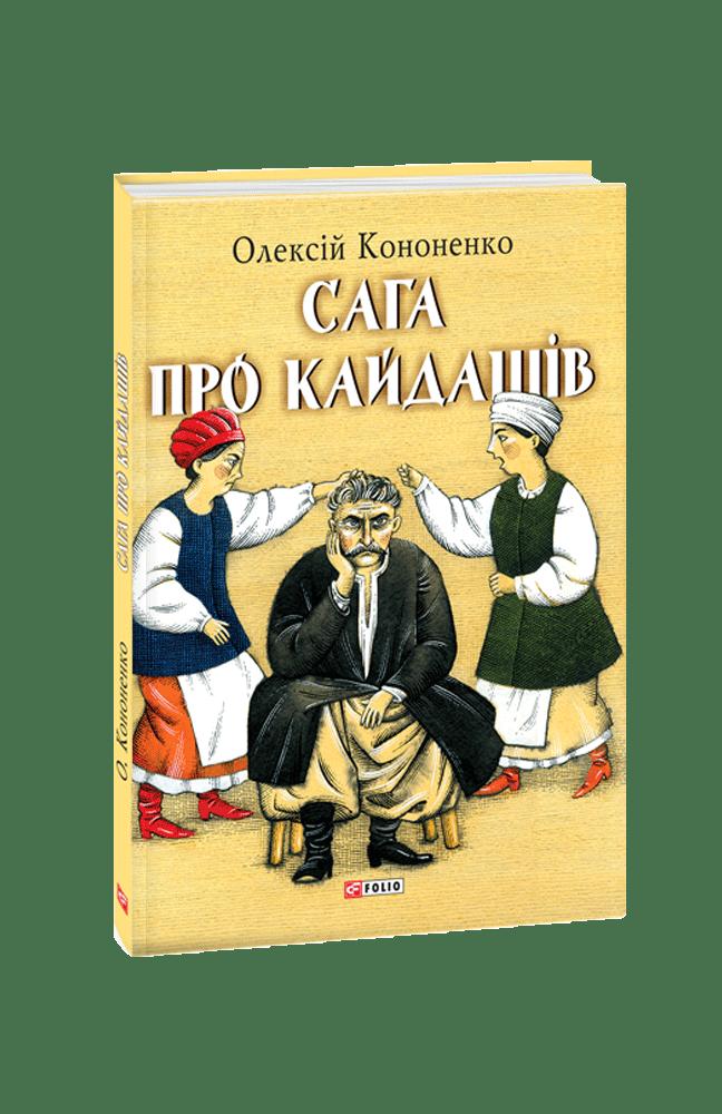 """Віршований переказ твору І. Нечуя-Левицького """"Кайдашева сім'я""""...."""