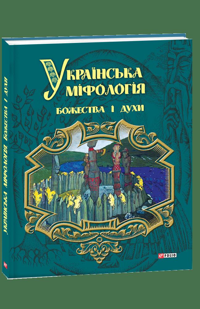 Українська міфологія. Божества і духи