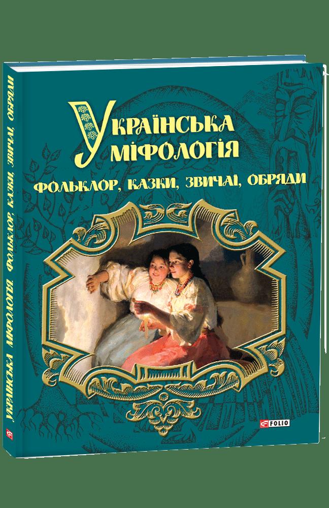 Українська міфологія. Фольклор, казки, звичаї, обряди...