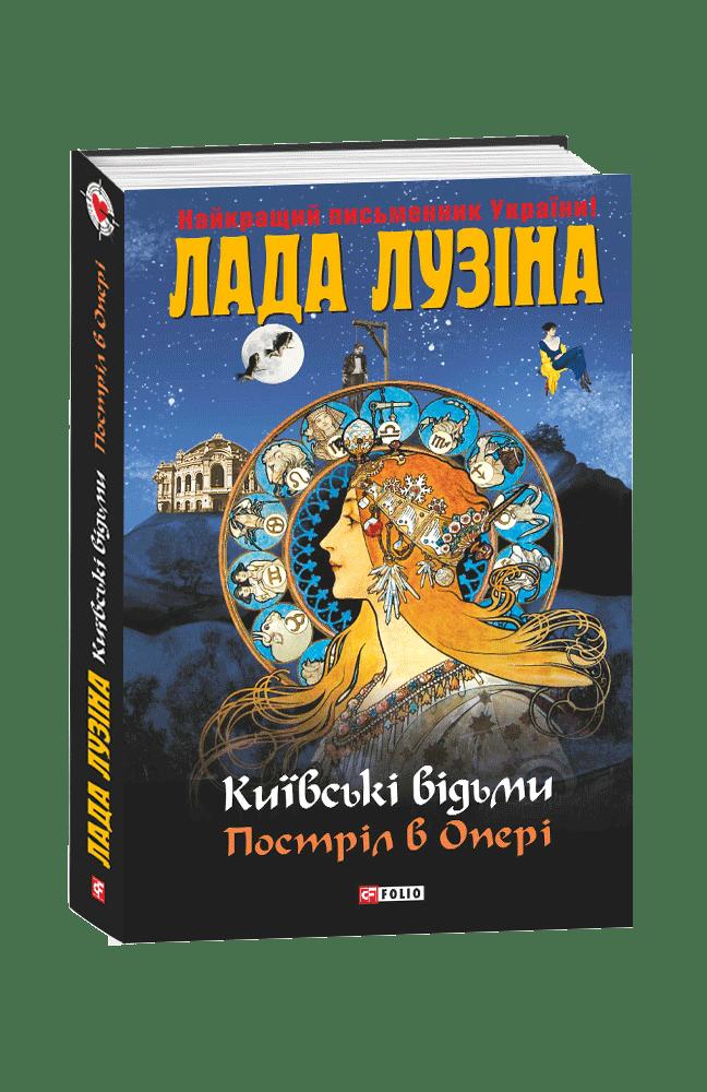 Київські відьми. Постріл в опері....