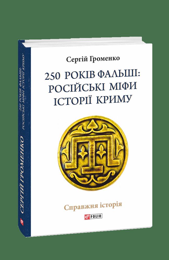 250 років фальші: російські міфи історії Криму