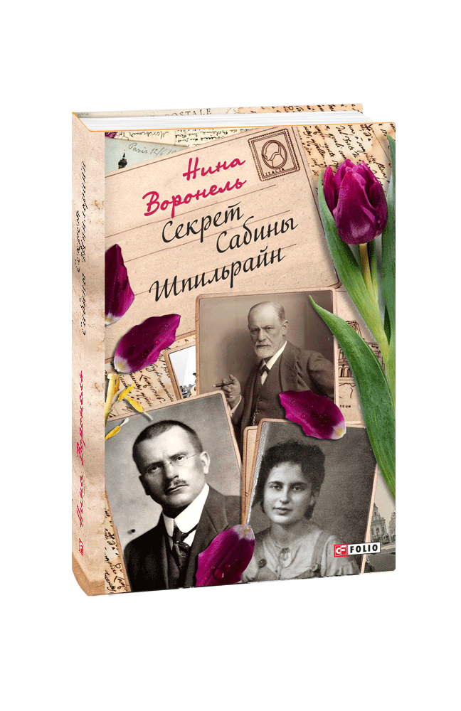Секрет Сабины Шпильрайн