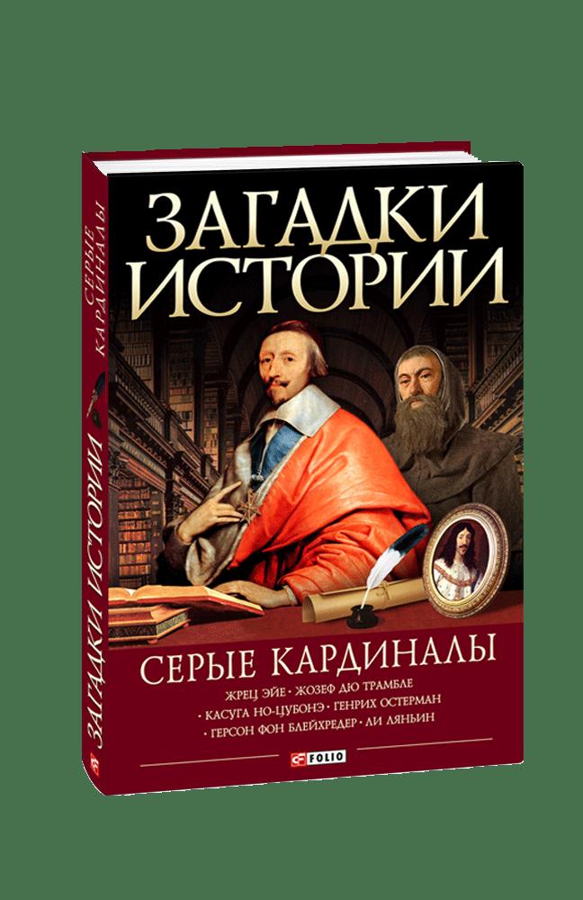 Загадки истории. Серые кардиналы