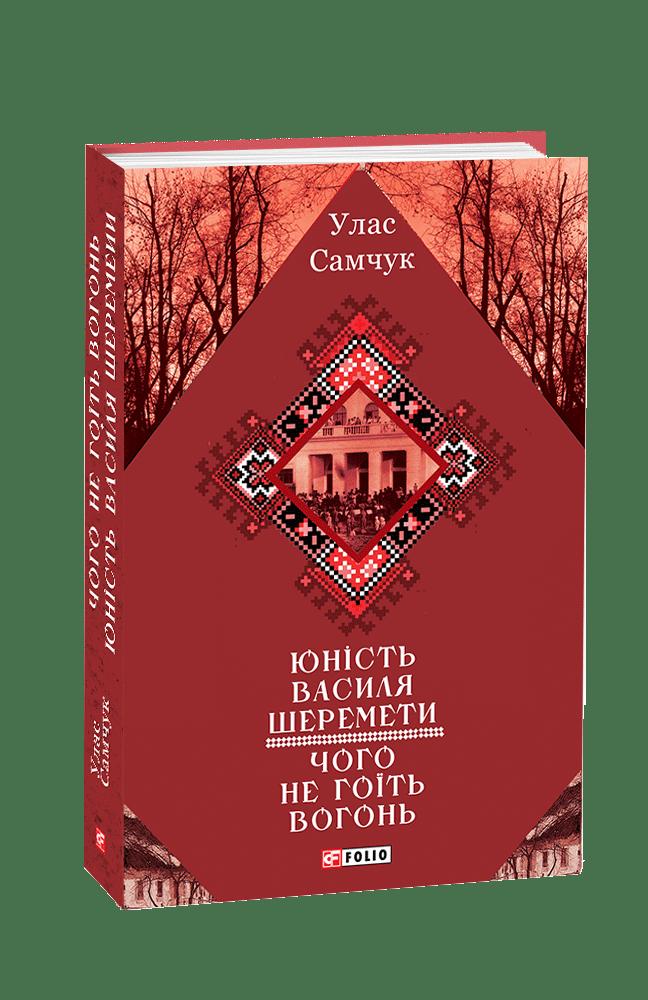 Юність Василя Шеремети. Чого не гоїть огонь