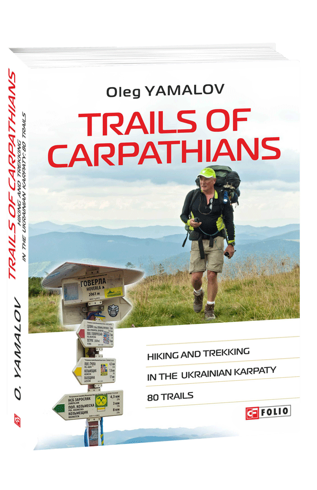Trails of Carpathians. Hiking and trekking in the Ukrainian Karpaty. 80 trails