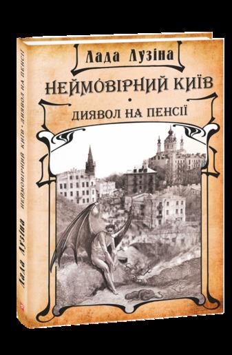 Неймовірний Київ. Диявол на пенсії