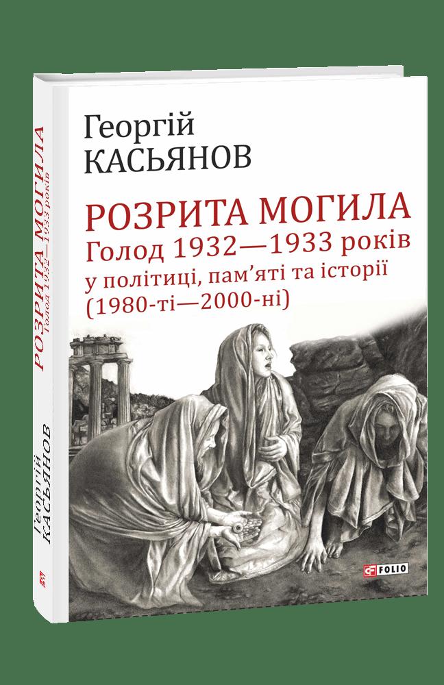 Розрита могила: Голод 1932—1933 років у політиці, пам'яті та історії (1980-ті—2000-ні)
