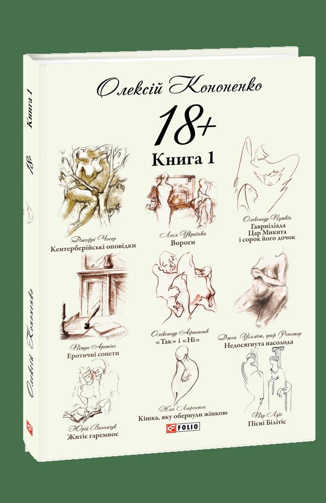 18+.  Книга 1