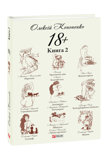 18+.  Книга 2