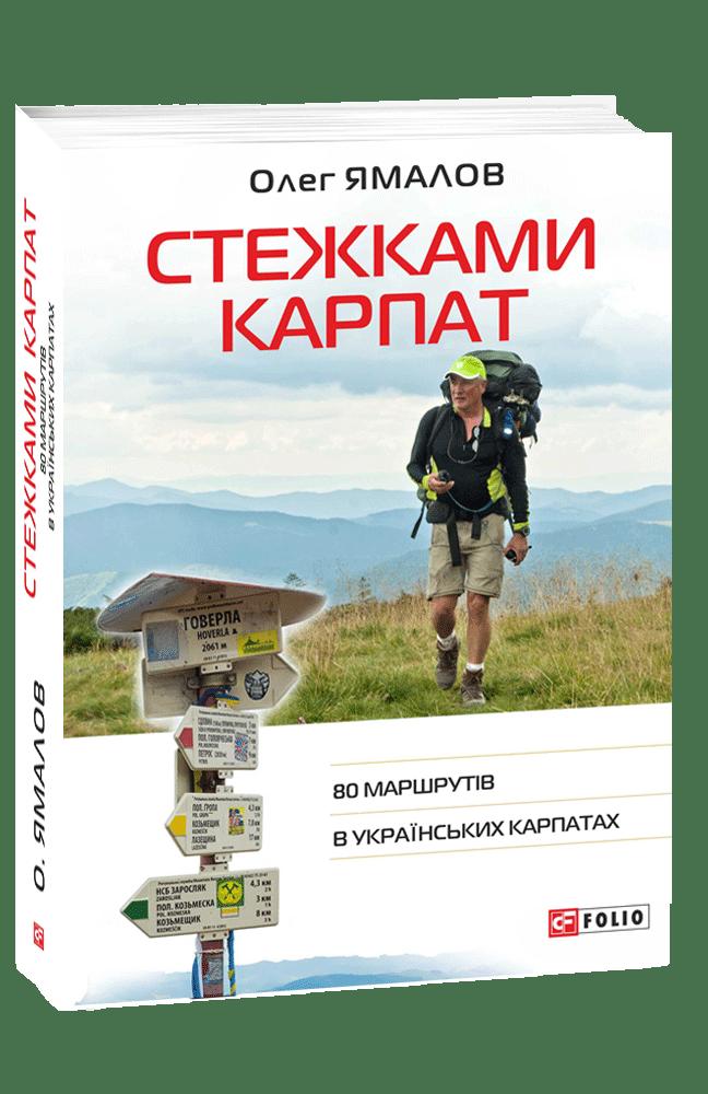 Стежками Карпат. 80 маршрутів в Українських Карпатах