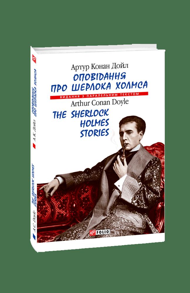 Оповідання про Шерлока Холмса