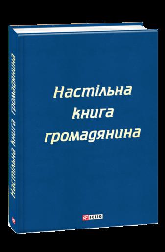 Настільна книга громадянина