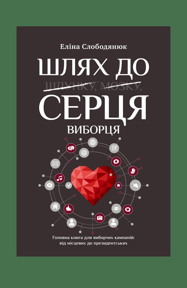 Шлях до серця виборця. Головна книга до виборчих кампаній: від місцевих до      президентських