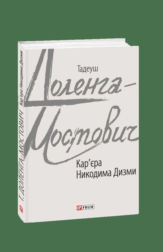 Кар'єра Никодима Дизми