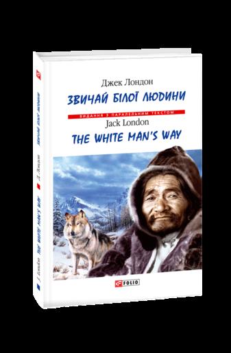 Звичаї білої людини/The White Man's Way