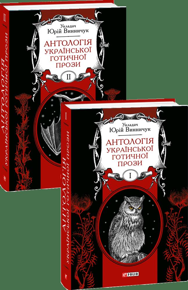 Антологія готичної прози в 2х  томах