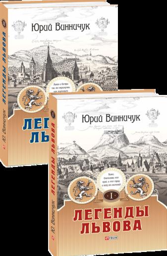 Легенды Львова в 2х томах