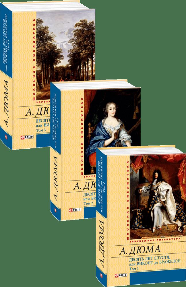 Десять лет спустя, или Виконт де Бражелон в 3х томах