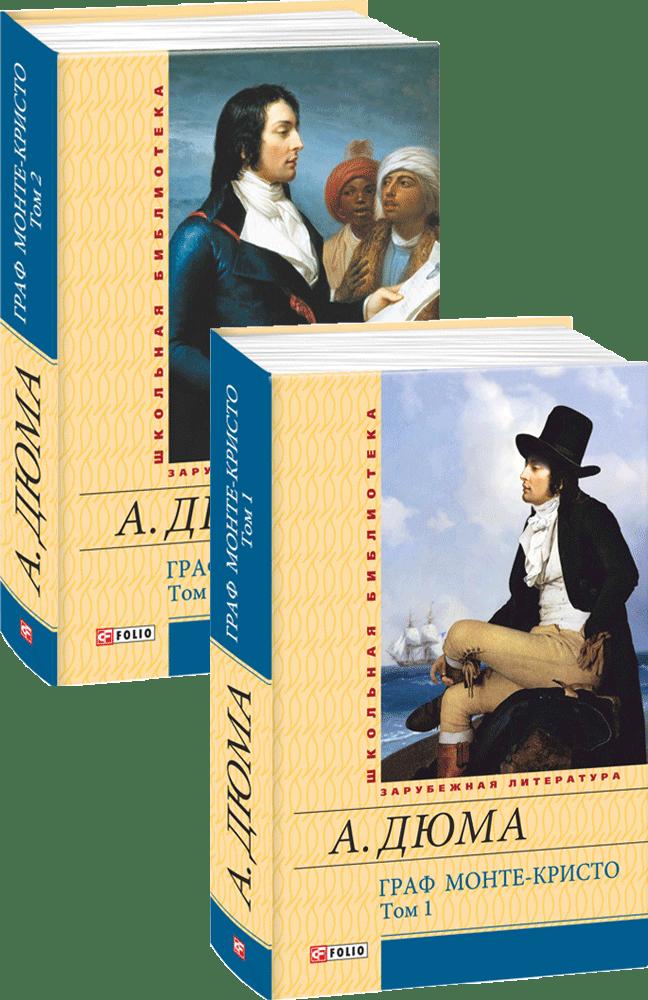 Граф Монте-Кристо в 2х томах