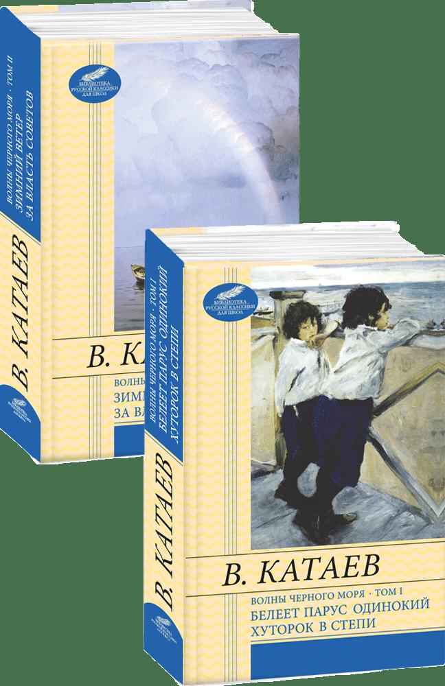 Волны Черного моря в 2х томах