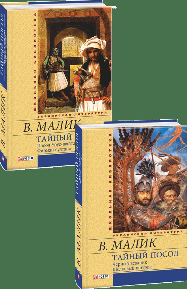 Тайный посол в 2х томах
